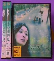 【大謙】《不要說再見(原名/加油!曉惠)》鄭家榆 陳宇凡 林煒 (全6碟.32集.封面影印) 台灣正版二手DVD