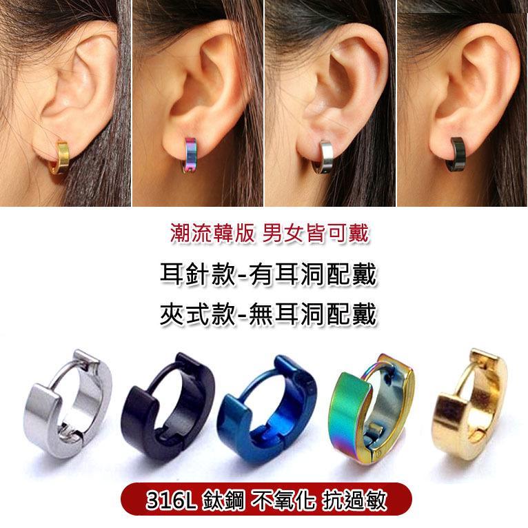 【鈦鋼】素面易扣式耳環  抗過敏 耳針 耳夾 無耳洞可 圈圈耳環 耳環【0287D】