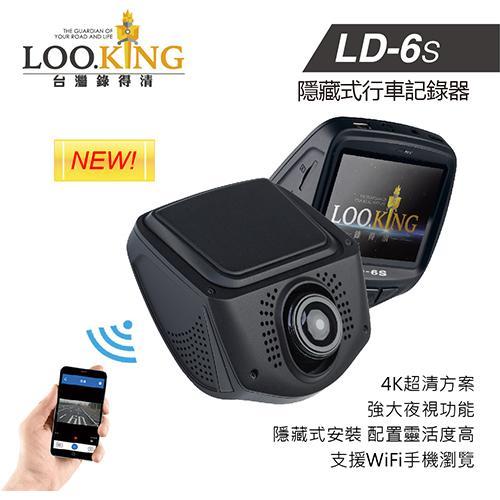 【錄得清】 LD6S 隱藏式行車記錄器