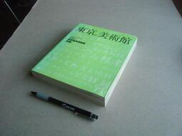 東京.美術館 -- 金高雲 著 -- 悅知 2011年初版1刷 -- 亭仔腳舊書