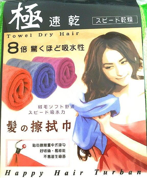 樂樂圍裙屋【極速乾擦髮巾】 乾髮巾 超吸水 乾髮神器 毛巾
