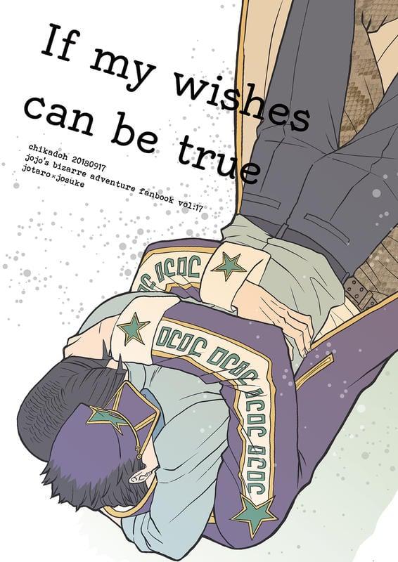 ■預購■同人誌|虎之穴【040030667822】JoJo的奇妙冒險『If my wishes can be true』