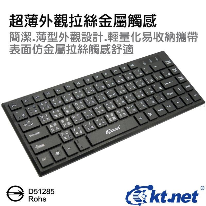≈多元化≈附發票 ktnet s590 83鍵 巧克力鍵盤 迷你鍵盤 usb接頭