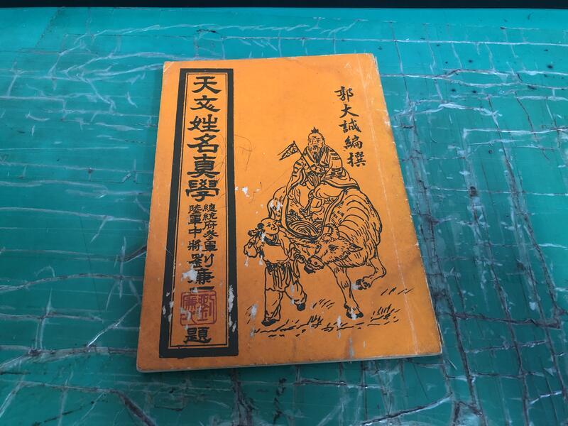 郭大誠 天文姓名真學 71年12月再版 微劃記 <G17>