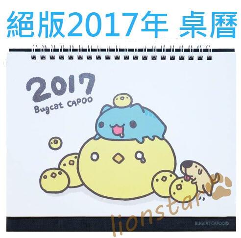 絕版 現貨 正版 限量 貓貓蟲 咖波 繽紛每一天 2017月曆 年曆 桌曆 筆記 亞拉 代購