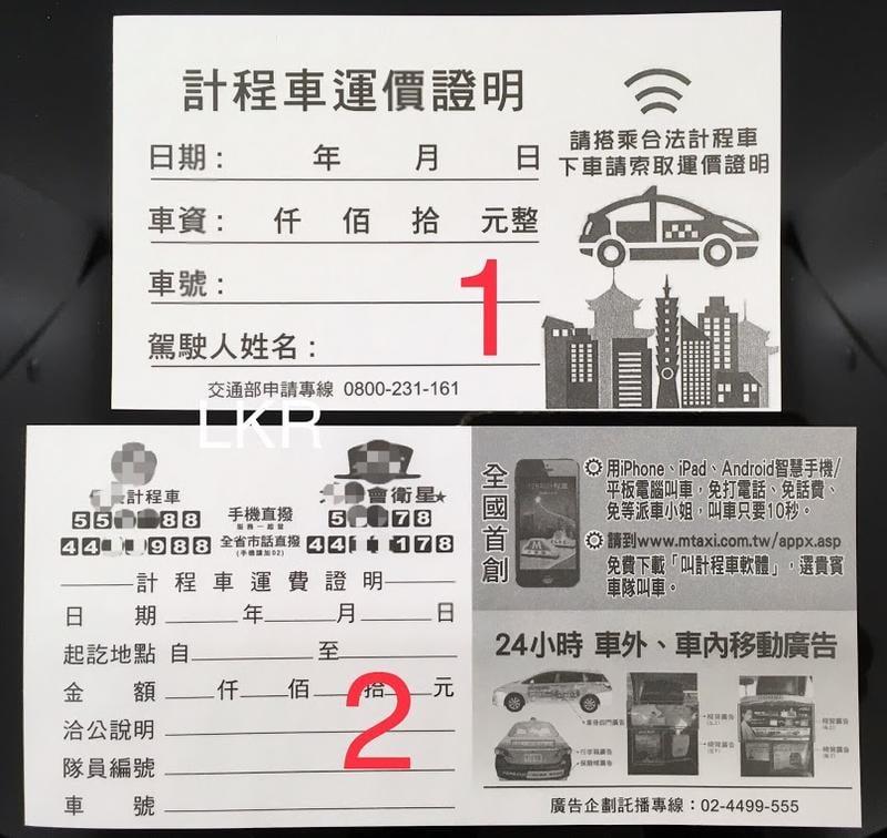 現貨可刷卡#新版空白計程車收據[自填數量] 全省通用  收藏品 台灣大 大都會