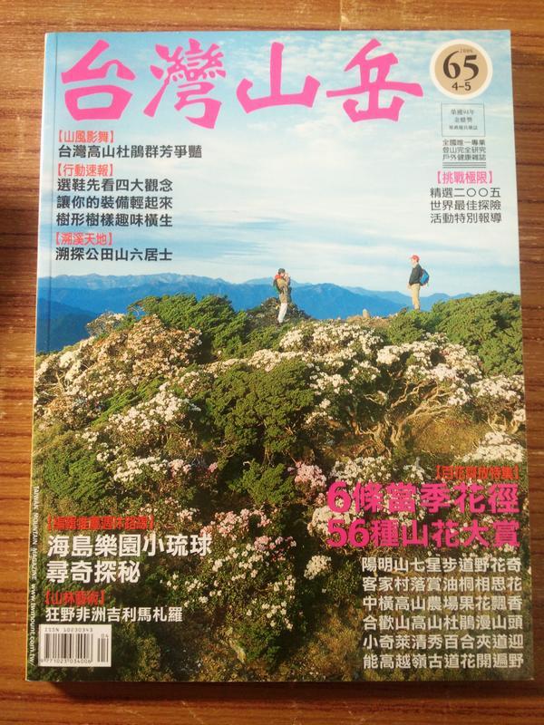 台灣山岳 第65期