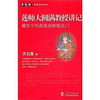 [尋書網] 9787508062723 蓮師大圓滿教授講記:藏傳寧瑪派最高解脫法門(簡體書sim1a)