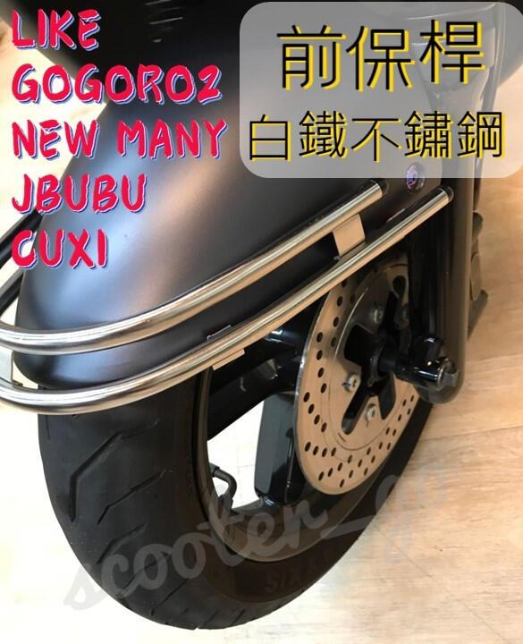 LIKE Gogoro2 白鐵電鍍 前土除保桿 many 直上 前保險桿 防撞桿 JBUBU CUXI