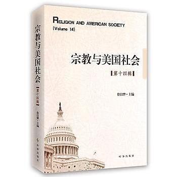 [尋書網] 9787519500832 宗教與美國社會:第十四輯 /徐以驊(簡體書sim1a)