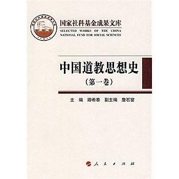 [尋書網] 9787010082127 中國道教思想史(第一卷)(簡體書sim1a)