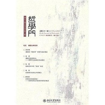 [尋書網] 9787301175415 哲學門(總第二十一輯) /趙敦華 主編(簡體書sim1a)