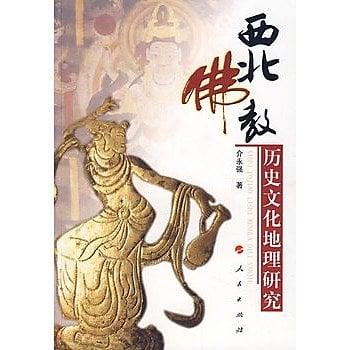 [尋書網] 9787010065786 西北佛教歷史文化地理研究 /介永強 著(簡體書sim1a)