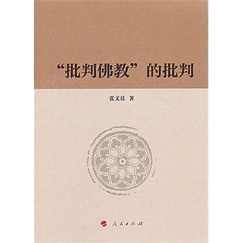 [尋書網] 9787010117157 「批判佛教」的批判 /張文良 著(簡體書sim1a)