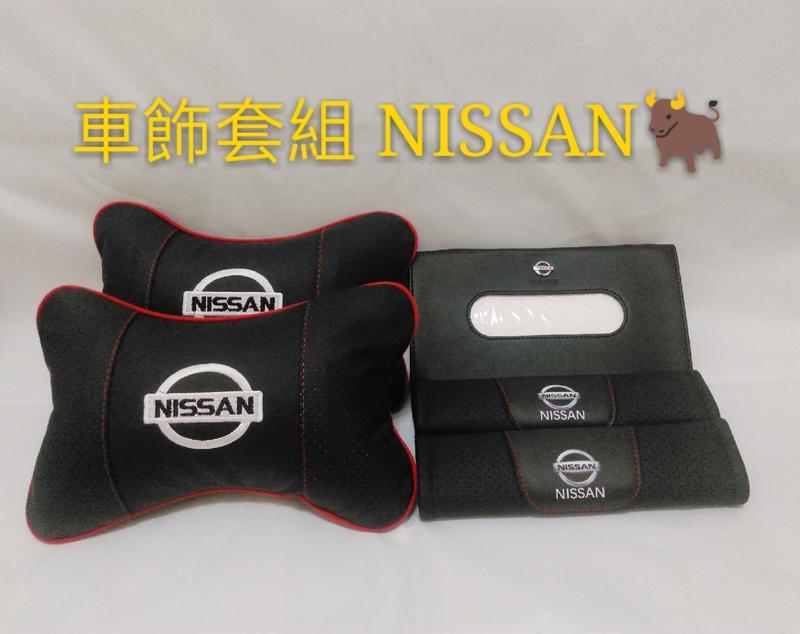 日產 整組車飾套件 NISSAN 安全帶 KICKS 紙巾盒 MARCH TIIDA背枕 靠枕 GTR台灣 日本