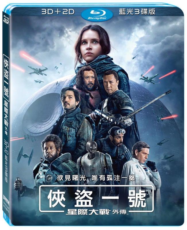 ◆LCH◆正版藍光BD《星際大戰外傳:俠盜一號 / 3D+2D三碟版》費莉絲蒂瓊斯、得利公司貨-全新品(買三項商品免運費