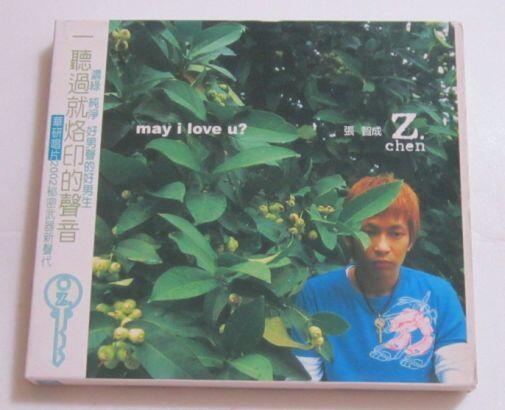 張智成- may i love u? 專輯CD (附外紙殼封面)
