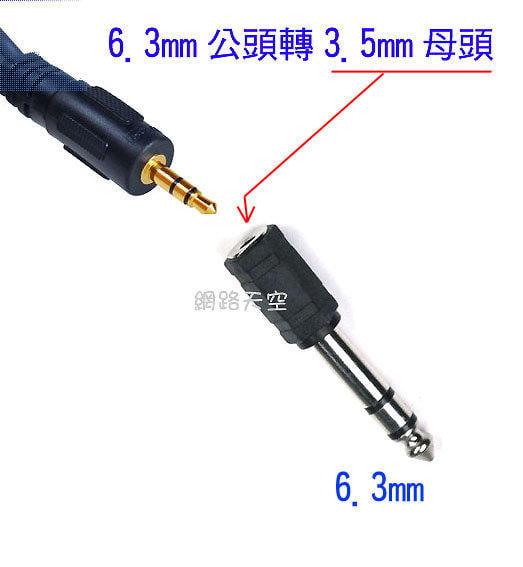 導線轉接 小轉大 (3.5mm轉6.3mm)麥克風轉接頭 立體聲  6.3公轉3.5母頭加送166種音效軟體