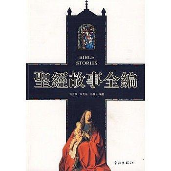 [尋書網] 9787807308638 聖經故事全編(簡體書sim1a)