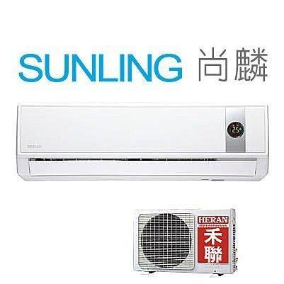 尚麟SUNLING 禾聯 變頻 單冷 一對一冷氣 HI-NP36 HO-NP36 7~8坪 1.3噸 另有冷暖 來電優惠