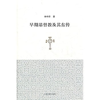 [尋書網] 9787532560141 早期基督教及其東傳 /林中澤  著(簡體書sim1a)