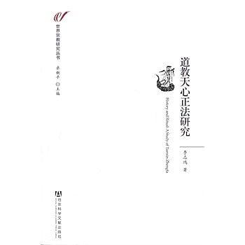 [尋書網] 9787509724811 道教天心正法研究 /李志鴻  著(簡體書sim1a)