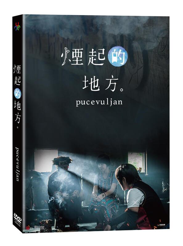 全新影片《煙起的地方》DVD 高翊峰 琇琴 葉瑋庭