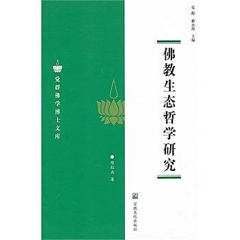 [尋書網] 9787802544048 佛教生態哲學研究 /陳紅兵 著(簡體書sim1a)