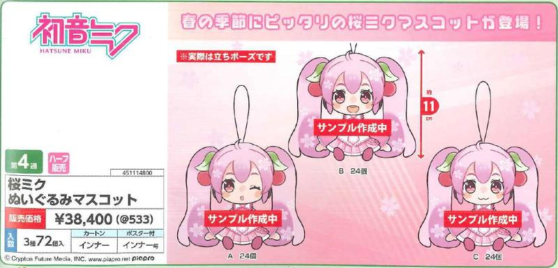 【怨念事務所】預約商品 3月(免訂金) 日空版 TAITO 景品 櫻初音 MIKU 布偶娃娃吊飾 3款一套