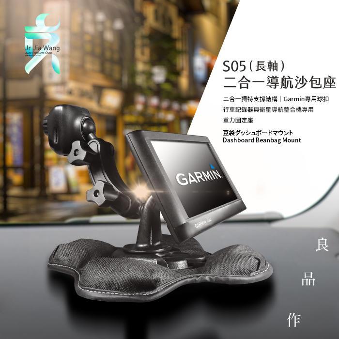 S05 長軸 Garmin R系列 衛星導航+行車專用 2合1雙向沙包座 車架 導航架 固定架 GPS沙包 支架王