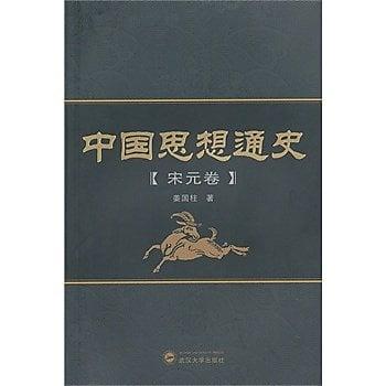 [尋書網] 9787307087033 中國思想通史(宋元卷)(簡體書sim1a)