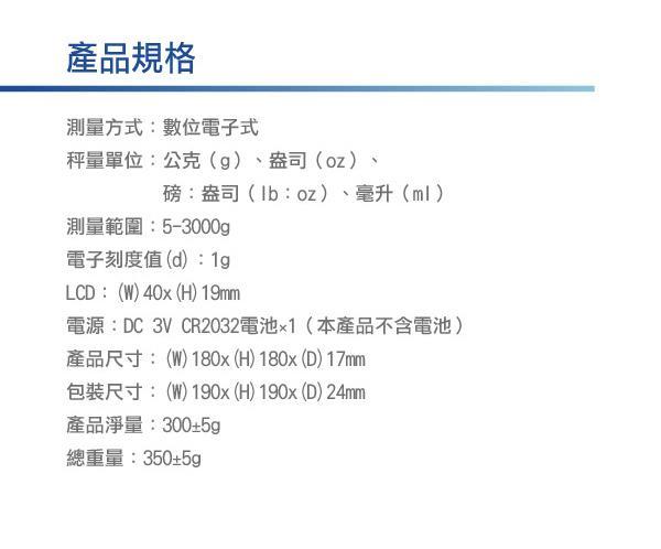 台灣三洋數位料理秤 SYES-K452