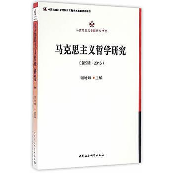[尋書網] 9787516185605 馬克思主義哲學研究 第5輯•2015(簡體書sim1a)
