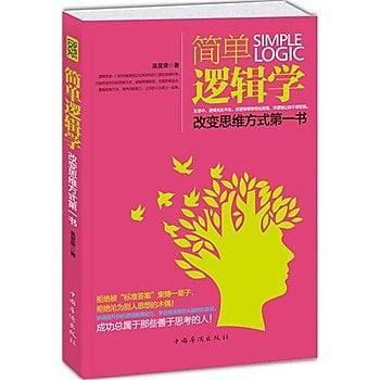 [尋書網] 9787511336224 簡單邏輯學——改變思維方式第一書 (暢銷實效(簡體書sim1a)