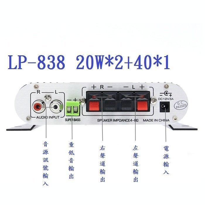 ~現貨~樂派LP-838 2.1聲道(20WX2+40W)車用/家用擴大機 MP3/MP4 亞馬遜熱賣