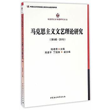 [尋書網] 9787516181713 馬克思主義文藝理論研究(第5輯•2015)(簡體書sim1a)