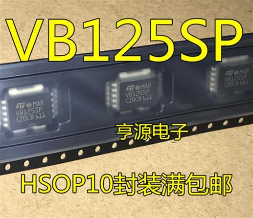 VB125  VB125SP   HSOP10封裝 滿包郵  全新原裝熱賣 218-04476