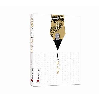 [尋書網] 9787515406848 季羨林談人生(2016版) /季羨林(簡體書sim1a)