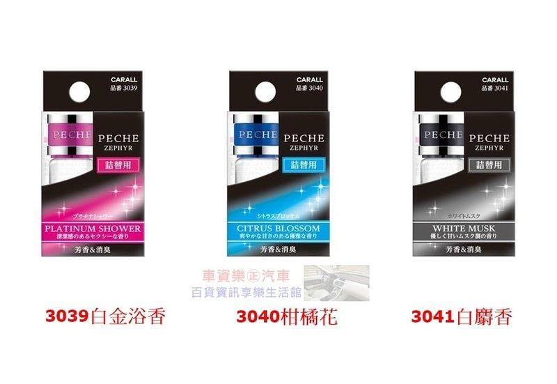車資樂㊣汽車用品【3039】日本CARALL PECHE ZEP 汽車冷氣出風口芳香劑補充香料-3種味道選擇