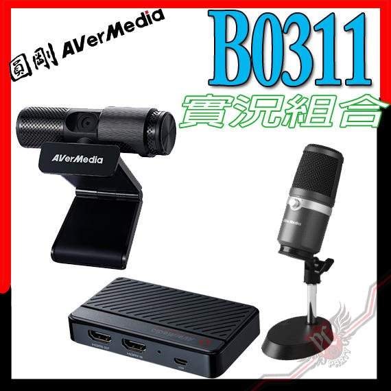 [ PCPARTY ] 圓剛 AVerMedia Live Streamer BO311 實況組合