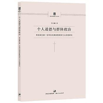 [尋書網] 9787208112056 個人道德與群體政治:萊茵霍爾德•尼布爾的基督(簡體書sim1a)
