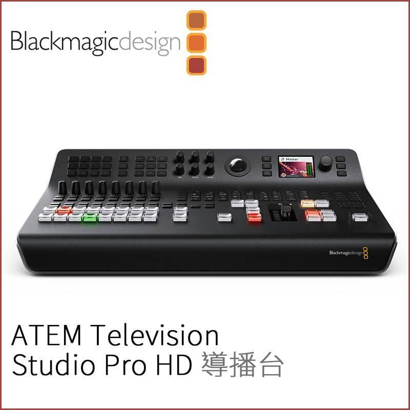 數位黑膠兔【 Blackmagic Design ATEM Television Studio Pro HD 導播台 】