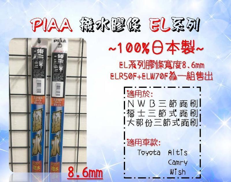 車霸-- PIAA 日本制矽膠撥水雨刷膠條Wish Altis CAMRY 專用替換PIAA雨刷膠條(26+14 需裁剪
