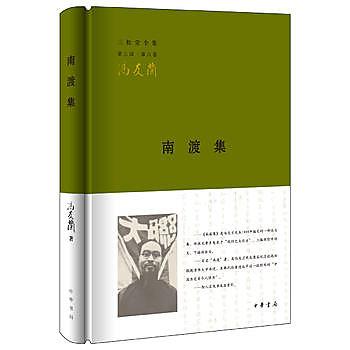 [尋書網] 9787101109993 南渡集(三松堂全集) /馮友蘭(簡體書sim1a)
