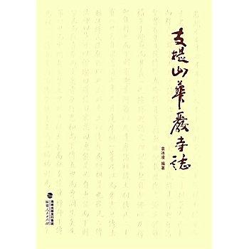 [尋書網] 9787211066797 支提山華嚴寺志 /袁冰凌  著(簡體書sim1a)