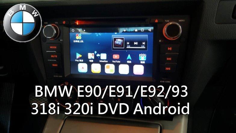 {桃園 聖路易士} 安卓版 BMW e90 e93 e92 e91 專用機 318i 320i DVD Android
