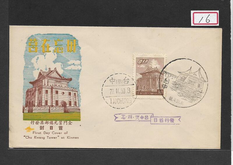 台灣封品類--016--48年
