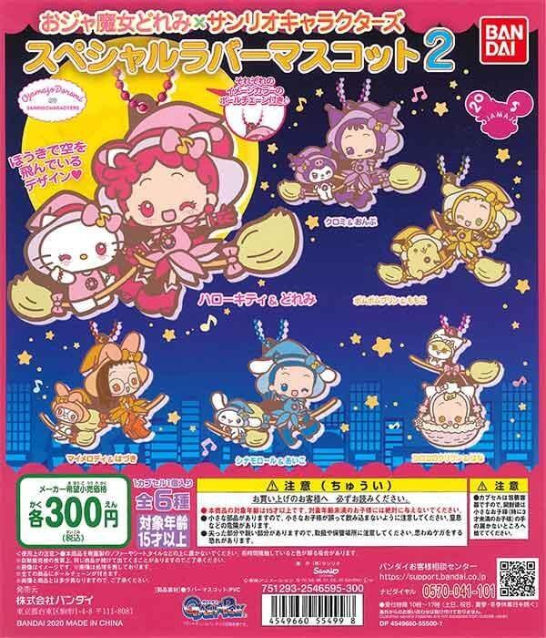 【莫莫日貨】第二彈 全新 日本進口 小魔女Doremi x 三麗鷗 矽膠吊飾 轉蛋 吊飾 扭蛋 (全6種) 54998
