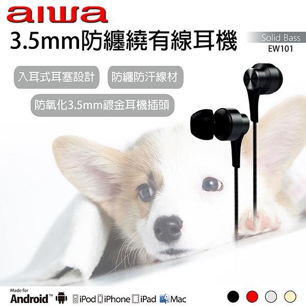 AIWA 愛華 3.5mm高音質有線耳機 EW101