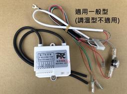 保登熱水器瓦斯熱水器-保登電子IC 更新包+微動開關+電池盒共五樣 L50-0900-A0 L50-0645-D0